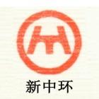 浙江新中环建筑设计有限公司天津分公司