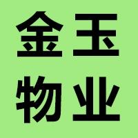 天津市金玉物业管理有限公司