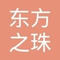 天津科信东方之珠洗浴有限公司