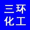 天津三环化工有限公司